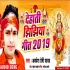 Play Dehati Jhijhia Geet 2019