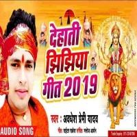 Dehati Jhijhia Geet 2019 Dehati Jhijhiya Geet 2019