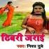 Download Kuchh Nahi Kare Payila Saiya Raat Bhar Me