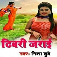Kuchh Nahi Kare Payila Saiya Raat Bhar Me Dhibari Jaraai