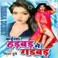 Download Kaila Hadbad Me Gadbad