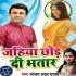 Download Jahiya Chhod Di Bhatar Hamke Yaad Karbu