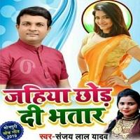 Jahiya Chhod Di Bhatar Hamke Yaad Karbu Jahiya Chhod Di Bhatar