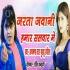 Play Hamar Jarata Jawani Salawar Me