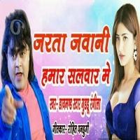 Download Jarata Jawani Hamar Salawar Me