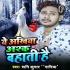 Play Ye Ankhiya Ashk Bahaati Hai