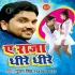Download A Raja Dhire Dhire