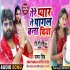 Download Tere Pyar Ne Pagal Bana Diya