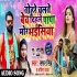 Download Tohare Chalte Bech Dihale Papa Mor Bhaisiya