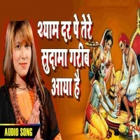 Shyam Dar Pe Tere Sudama Gareeb Aaya Hai