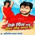 Play Ake Pis Badu Tohar Jod Kaha Ba