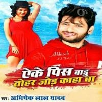 Download Eke Peace Badu Tohar Jod Kaha Ba