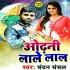 Download Lalaki Odhania Me Ho Rania Parelu Pasand