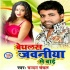 Download Bedhalas Jawania  Me Baai