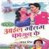 Play Aayi Ho Dada Choli Holi Me Herayil Ba