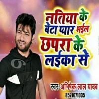 Download Natiya Ke Beta Pyar Bhail Chhapra Ke Laika Se