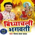 Download Chumila Charaniya Bhajaniya Gaila A Ram