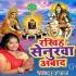 Play Bhukhal Bani Teej Ke Vratiya A Baba