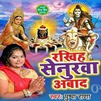 Bhukhal Bani Teej Ke Vratiya A Baba Rakhiha Sunerawa Abad