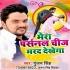 Play Mera Personal Chij Mera Marad Dekhega Koi Aur Nahi