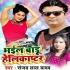 Download Bhail Badu Helicopter
