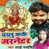 Download Devi Maai Ke Pachara Bajawa Tani Better Chalu Ka Ke Generator