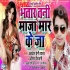 Download A Bhatar Tani Maja Maar Ke Ja
