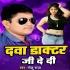 Download Gawana Kara Li A Raja Ji Ab Bichhawana Pa Man Karata