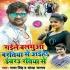Download Gaile Balamua Baratia Me Aiha Eyarau Ratiya Me