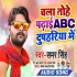 Download Chala Tohe Padhai ABC Dupaharia Me