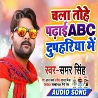 Chala Tohe Padhai ABC Dupaharia Me Chala Tohe Padhai ABC Dupaharia Me