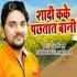 Play Shadi Kake Pachhtatani Rojo Bhatar Se Pitatani