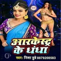 Nachaniye Sange Piyawa DJ Pa Nachela Arkestra Ke Dhandha