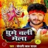 Download Aini Saiya Sange Mela Maai Ke Darshan Karela DJ Song