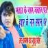 Download Juban Pa Naam Bhatar Ke Ba Samana Pa Naam Eyar Ke Ba