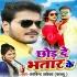 Download Rakhe Pa Taiyar Bani Chhod De Bhatar Ke
