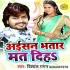 Download Hamra Lekha Na Dihi Bhatar Kawano Laikin Ke