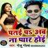 Download Patai Pa Ab Na Pyar Karab Bate Milal Mauka Akwar Dharab