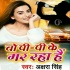 Download Mai Has Has Ke Ji Rahi Hu Wo Pi Pi Ke Mar Raha Hai