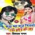 Play Kuchh Kha Kuchh Bhataro Le Chhod Ke Ja