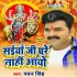 Play Maiya Mori Saiya Ji Ghare Nahi Aayo