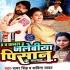 Download E Ta Chhanal Ha Jilebiya Pisaan Ke Balam