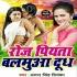 Download Roj Piyata Baluma Dudh Sakhi Sawatiniya Ke Tasali Me