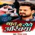 Download Pyar Par Bate Pahra Kaise Yaar Se Karu Mulakat
