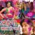 Play Bilayiya Bhail Biya Khush Johatiya Motgaka Moos Pawan Singh Holi DJ Remix Mp3 Songs