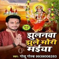 Jhulat Rahali Maiya 6 Go Gor Ego Kariya Jhulanawa Jhule Mori Maiya