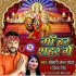 Download Navrat Me Aati Hai Sabke Ghar Me Maa Har Shahar Me