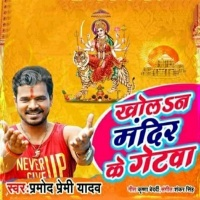 Download Khola Na Mandir Ke Getawa