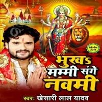 Download Bhukha Mummy Sange Navami