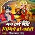 Play Kahatu Ta A Maai Nimiye Ho Jaiti